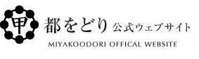 都をどり 公式WEBサイト MIYAKOODORI OFFICAL WEBSITE